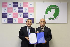 大正大学と豊島区社会福祉事業団、包括連携協定を締結